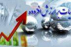 ۱۵ مهرماه آخرین مهلت ارایه اظهارنامه مالیات بر ارزش افزوده دوره تابستان ۹۹
