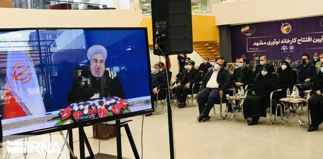 کارخانه نوآوری مشهد در ارتباط ویدئوکنفرانسی با رییس جمهوری افتتاح شد