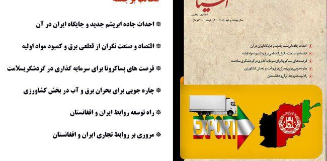 یادداشت /  راه پر سنگلاخ دولت سیزدهم